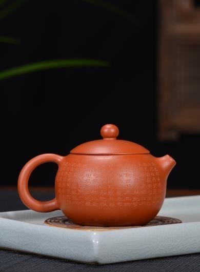 Théière Yixing Sutra du cœur XiShi 110 ml